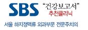 SBS 건강보고서 추천클리닉 서울 하지정맥류 외과부분 전문주치의